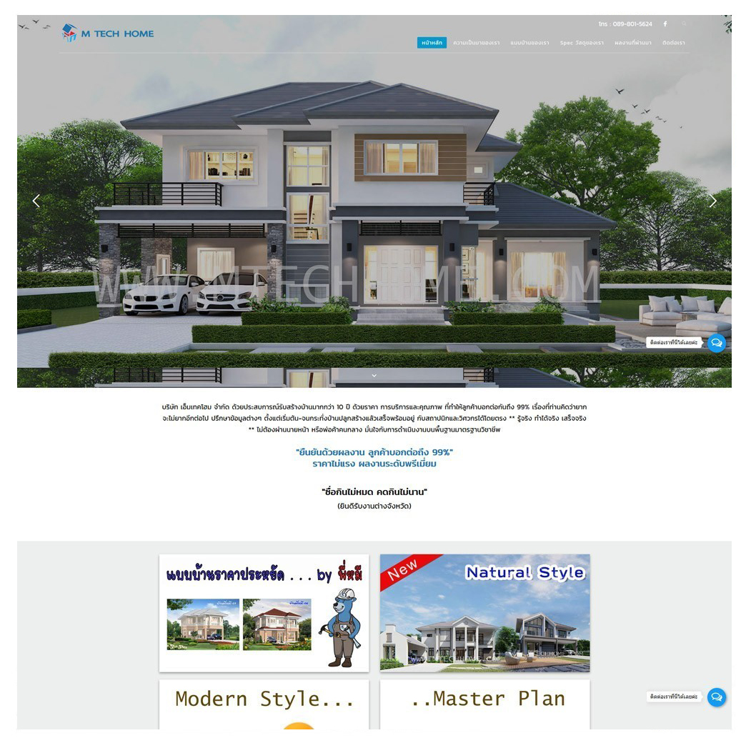 M Tech Home: Building Houses by Professional Staff